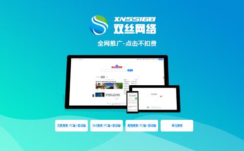 贵州网络公司谈什么是全网营销推广