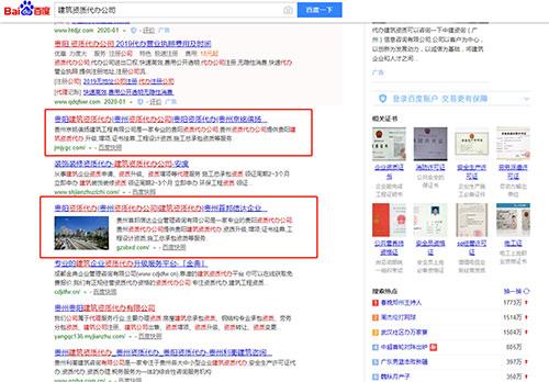 贵州首邦信达企业管理咨询有限公司(整站推广)