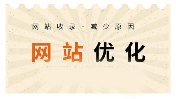 贵州亿博国际备用网站不收录分析及如何改善亿博国际备用网站收录问题