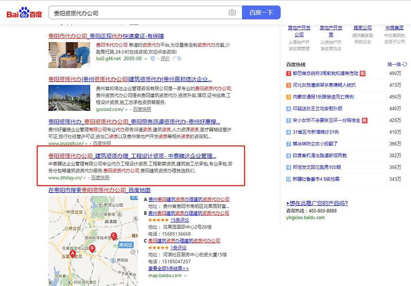 中泰腾达企业管理有限公司(整站推广)