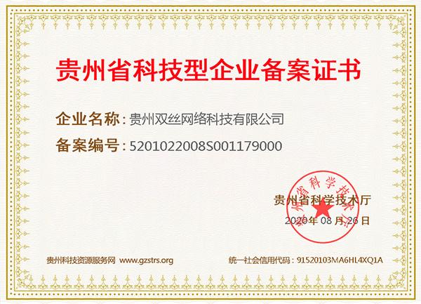 """贵州关于《贵州双丝网络科技有限公司成功获得""""科技型企业备案证书""""》的通知"""