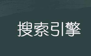 黔东南企业做网络推广面临搜索引擎优化几大难点