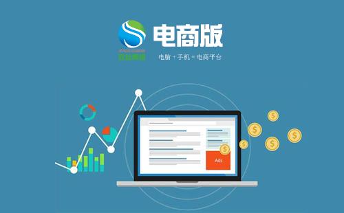 电子商务网站设计公司谈如何做一个电商平台