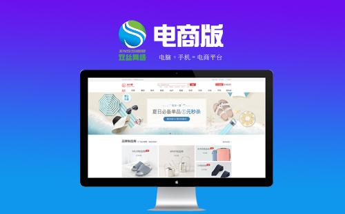 电子商务网站开发公司如何做一个购物网站