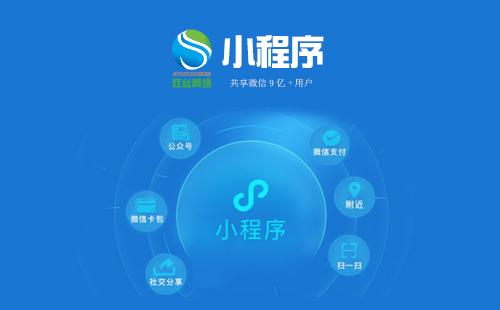 小程序制作公司谈电商小程序的市场发展