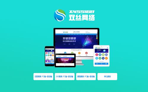 黔南网络推广公司为什么要做站外优化