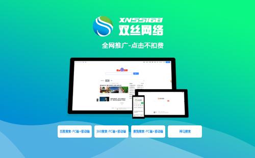 黔南全网推广公司谈网络营销推广平台有哪些
