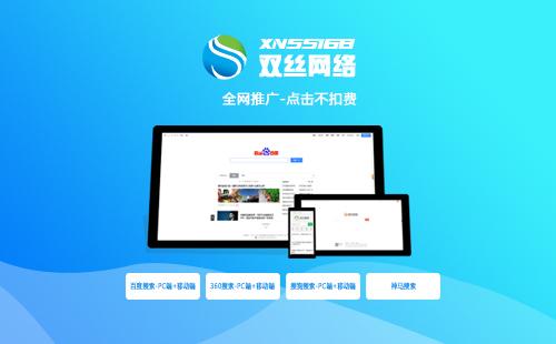 黔南百度推广公司谈搜索引擎竞价与网站SEO的优缺点