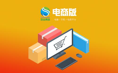 电商网站制作公司选择哪家专业?