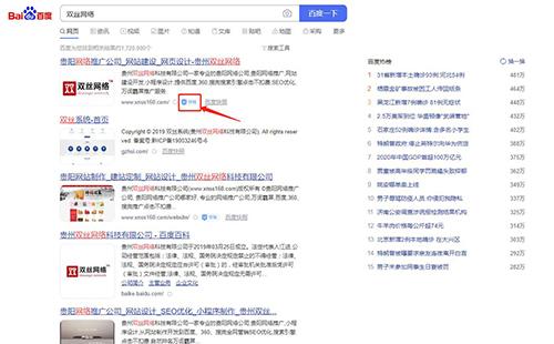 百度搜索引擎优化推广有哪些小细节有利于优化
